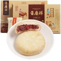 吉庆祥  玫瑰鲜花饼  25g*20枚