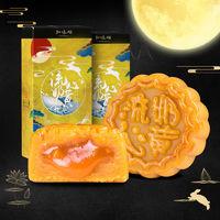 知味观 流心奶黄月饼 50g*2*2盒