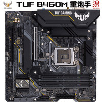 ASUS 华硕 TUF GAMING B460M-PLUS(WI-FI)重炮手 主板