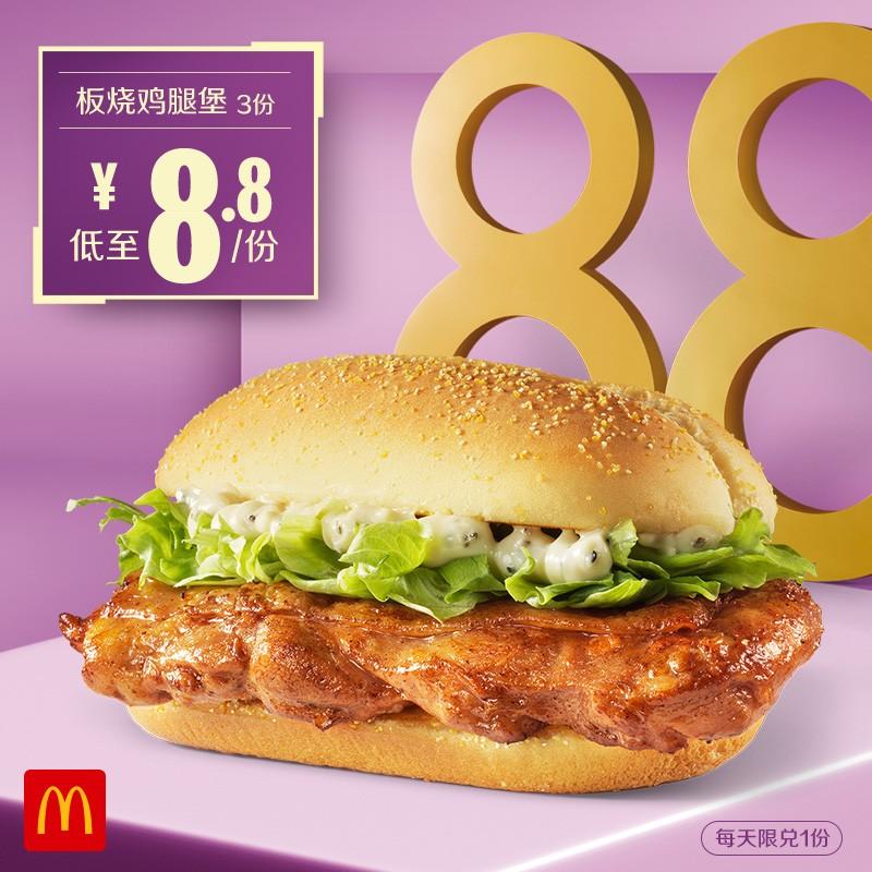 麦当劳 板烧鸡腿堡 3次券 电子代金券