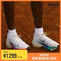 Nike耐克官方AIR ZOOM TEMPO NEXT% FK女子跑步鞋运动鞋CI9924