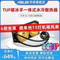 【全新发售】华硕破冰手TUF 120/240RGB水冷一体式散热器CPU散热风扇RGB台式机电脑散热器TUF电竞机箱全家桶