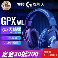 Logitech 罗技 G PRO X LIGHTSPEED 无线游戏耳机
