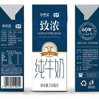 百亿补贴:新希望 琴牌致浓纯牛奶 250ml*10盒