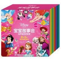《迪士尼宝宝故事会 公主篇》(套装共40册) *5件