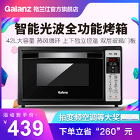 格兰仕烤箱家用烘焙多功能全自动IX6U蛋糕42L大容量电烤箱小型