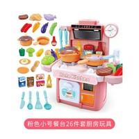 kaidile 儿童厨房玩具 26件套