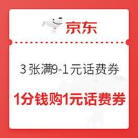 移动专享:京东金融 3张满9-1元话费券