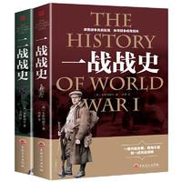 《一战战史 》+《二战战史》(全2册)