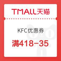 优惠券码:KFC 肯德基 418-35元优惠券