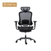 双11预售:YANXUAN 网易严选 多功能人体工学转椅