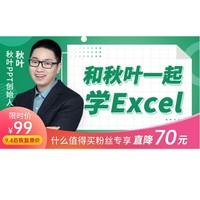 秋叶系列职场课:《和秋叶一起学Excel》