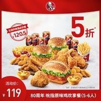 KFC 肯德基  80周年 吮指原味鸡欢享餐(5-6人)兑换券