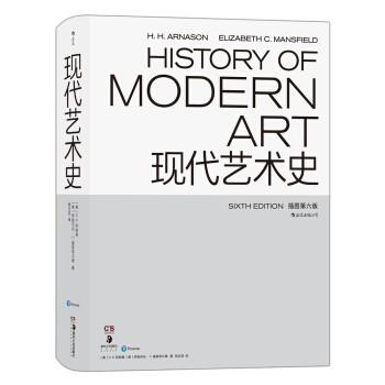 《现代艺术史》(插图第六版)