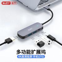 WJOY Type-C 四合一扩展坞拓展坞(HDMI、USB3.0、手机OTG、Type-C接口)