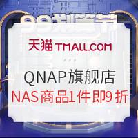 必看活动:天猫 QNAP旗舰店 99划算节 促销专场