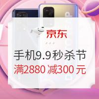 促销活动:京东 手机通讯 9.9超级秒杀节