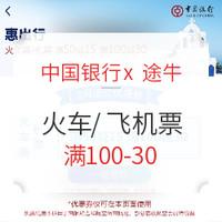 中国银行 x 途牛 火车票/飞机票