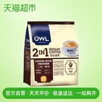 OWL 猫头鹰 2合1速溶咖啡粉 30条 360g *2件