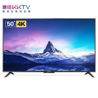 19日0点、新品发售:KKTV AK50 50英寸 4K 液晶电视