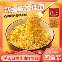 三通食品 小龙虾速食拌面 2种口味可选 106g*4盒