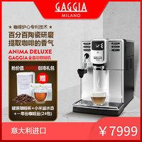 GAGGIA/加吉亚 SUP043P 进口全自动意式家用现磨咖啡机自动吸奶