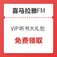 优惠券码:喜马拉雅VIP 听书大礼包