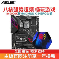 玩家国度(ROG)Maximus XI Hero(Wi-Fi)电脑游戏Z390华硕主板M11H M11H I9 9900K套包