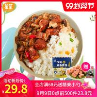 星菜冲泡米饭即食速食懒人食品自熟网红米饭方便泡饭口袋鸡肉拌饭