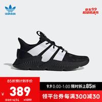 阿迪达斯官网 adidas 三叶草 PROPHERE 男女鞋经典运动鞋EH0942