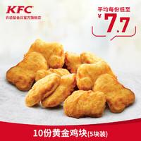 KFC 肯德基 10份黄金鸡块(5块装) KFC 多次券