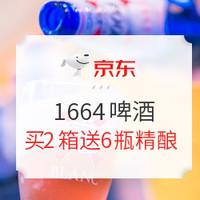 促销活动:京东 1664啤酒 品味时刻