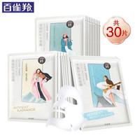 双11预售:PECHOIN 百雀羚 小雀幸静润保湿面膜 30片