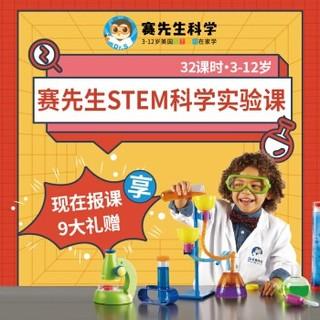 Dr.S赛先生 STEM科学实验直播课