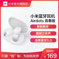 小米蓝牙耳机AirDots青春版 迷你真无线隐形耳塞式耳机蓝牙双耳