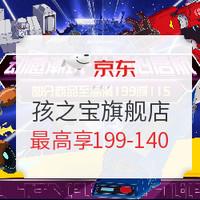 京东 孩之宝自营官方旗舰店  99潮玩购