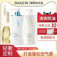丹姿丝维丽氨基酸去屑止痒控油洗发水香味持久留香洗发露柔顺修护