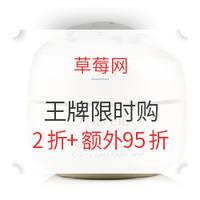 海淘活动:草莓网 王牌限时购 精选个护美妆促销