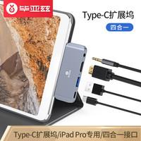 京东PLUS会员:Biaze 毕亚兹 iPad Pro Type-C扩展坞(HDMI+USB3.0+3.5mm+60W PD) +凑单品