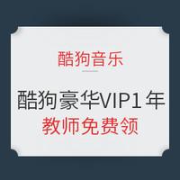 教师福利:酷狗豪华VIP会员1年