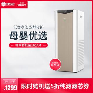 352空气净化器母婴 卧室吸烟X50S金除病毒PM2.5除菌花粉宠物除臭