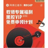 教师福利:网易云音乐 黑胶VIP会员年卡