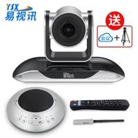 京东PLUS会员:YSX 易视讯 C27 中型视频会议室解决方案(无线全向麦克风+视频会议摄像头)