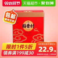 稻香村稻香盈月525g中华老字号中秋月饼礼盒糕点心