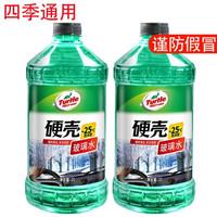 Turtle Wax 龟牌 硬壳玻璃水 -25°C 2 瓶 *3件
