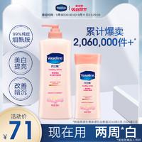 凡士林大粉瓶修护美白提亮均匀肤色身体乳保湿润肤露烟酰胺防晒