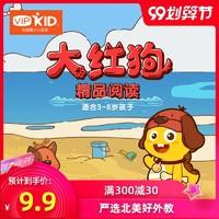 VIPKID 大红狗轻课 儿童英语阅读课