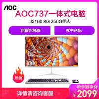 AOC AIO737 23.8英寸超薄高清一体机电脑(英特尔J3160 8G 256G固态)