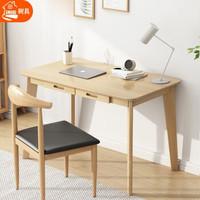 树具 实木家用书房学习桌 桌椅套餐-100cm