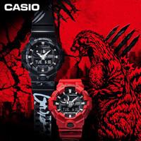 CASIO 卡西欧 G-SHOCK × GODZILLA哥斯拉联名款腕表